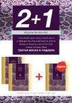�� ����� ��������. � �������� Syn-Ake � �����. ������ ����� 2+1 Beaute de Royal Syn-Ake & 24K Gold  Intense Gel Mask Sheet