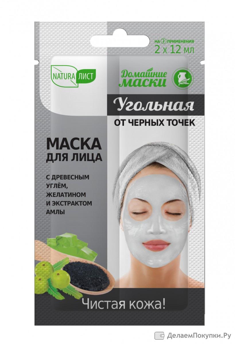 Чёрная маска для лица в домашних условиях с желатином и углем от черных точек