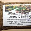 Анис (семена), 40гр