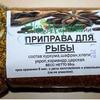 приправа для Рыбы, 55гр