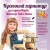 КУХОННЫЙ ГАРНИТУР ДЛЯ КУКОЛ БАРБИ, МОНСТЕР ХАЙ И ВИНКС