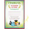 """Грамота """"За успехи в учебе"""", мелованная бумага 01.854.00"""