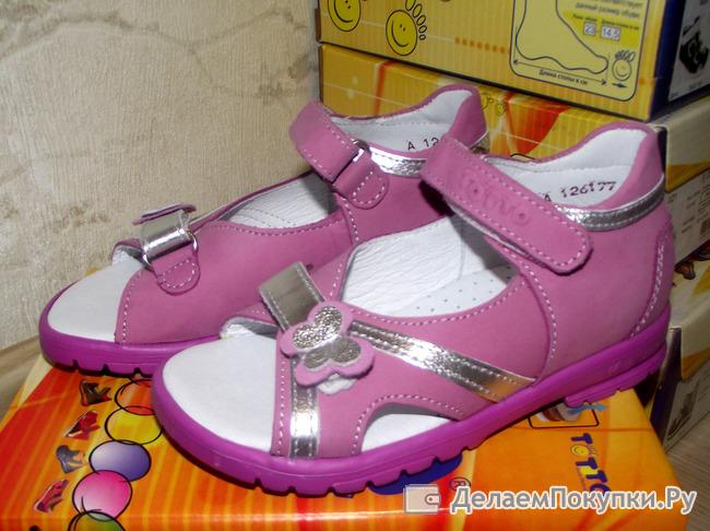 Весело шагать купить детскую обувь