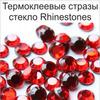 Стразы стекло Rhinestone ss20 (5мм) красный (фасовка 50страз/уп)