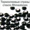 Стразы стекло Rhinestone ss16 (4мм) черный (фасовка 50страз/уп)