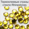 Стразы стекло Rhinestone ss16 (4мм) цитрин яркий желтый (фасовка 50страз/уп)