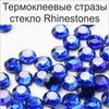 Стразы стекло Rhinestone ss16 (4мм) синий темный (фасовка 50страз/уп)