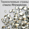 Стразы стекло Rhinestone ss6 (2мм) кристалл (фасовка 100страз/уп)