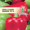 Семена Перец Винни Пух сладкий (0,3 г) Е (по 20 шт) , годен до: 31.12.20