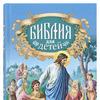 Библия для детей. Священная история в простых рассказах для чтения в школе и дома, Ветхий и Новый Заветы