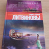 А и С ЛитвиновыИзгнание в рай