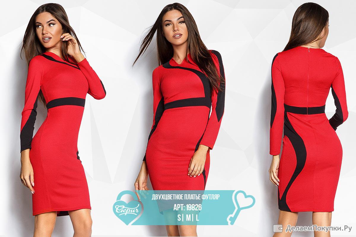 Платья двухцветное платье