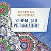 """Книга """"Узоры для релаксации"""" Раскраска-антистресс"""