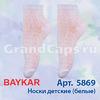 5869 БЕЛЫЕ, 17-19 р, 10 см Baykar (носки детские) Ж