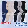 3080 Baykar (носки детские) М