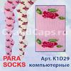K1D29 компьютерные Para Socks (колготки детские) Д