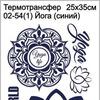 Термотрансфер Йога (синий) 25х35см