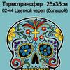 Термотрансфер Цветной череп (большой) 25х35см