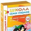 Школа Семи Гномов 4-5 лет (полный годовой курс)