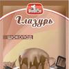 Глазурь с шоколадная 50 гр.