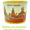 """Форма для выпечки средняя """"Кремли"""""""