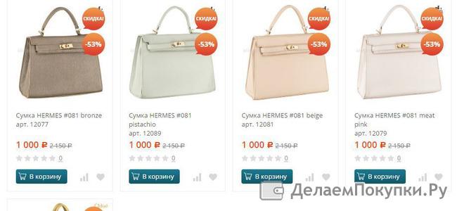 Распродажа сумок Большой каталог итальянских сумок