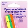 Набор приспособлений для продевания резинки Hemline