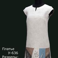 Платье  У-636, размер 44-54, Новинка