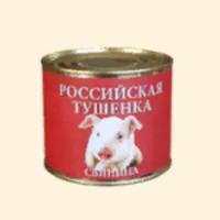 Свинина тушеная Российская