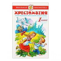 Книга серия ''Школьная библиотека'' ''Хрестоматия 1-й класс'' Произведения школьной программы.