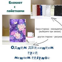 """8076 Блокнот с пайетками (двусторонними) """"Цветы"""""""
