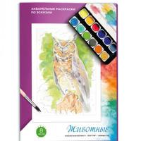 Раскраски акварельные по эскизам. 47516 Животные