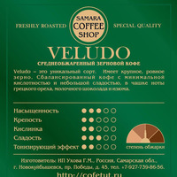 VELUDO (Arabica 100%) зерно 125 гр в наличии 1 пакетик