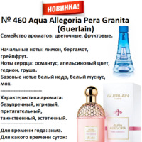 460 Guerlain Aqua Allegoria Pera Granita (100мл)