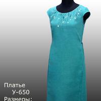 Платье У-650, размер 46-58. Новинка!