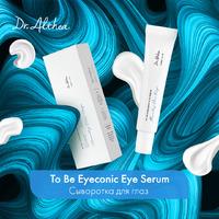 Сыворотка для глаз ПИТАНИЕ/УВЛАЖНЕНИЕ To Be Eyeconic Eye Serum, 25 мл