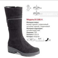 Сапоги женские 8-1166а (зима)