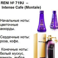 719U Intense Cafe (Montale) (100мл)