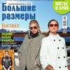 Журнал ШиК