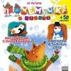 Журнал Почемучка + наклейки