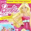 Журнал Барби + подарок