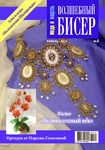 Журнал. Мода и модель. Волшебный Бисер