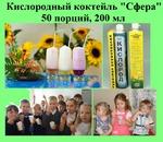 """Кислородный коктейль """"Сфера"""" 50 порций"""