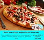 Травы для пиццы европейское качество 25 гр