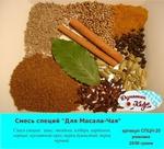Смесь специй «Для Масала-чая» 25 гр