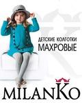 ДЕТСКИЕ КОЛГОТКИ С МАХРОЙ ОДНОТОННЫЕ MilanKo