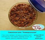 Сванская соль «Универсальная» 100 гр