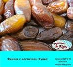 Финики с косточкой (Тунис)  100 гр