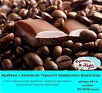 Арабика с Ароматом Горького Баварского Шоколада 100 гр