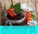 Протертое с сахаром пюре красной и черной смородины с добавлением их натурального сока